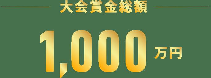 大会賞金総額1000万円
